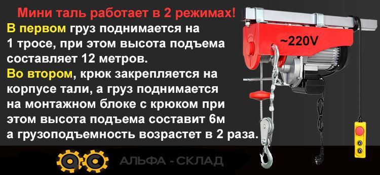 Электрическая передвижная мини таль 1000 кг