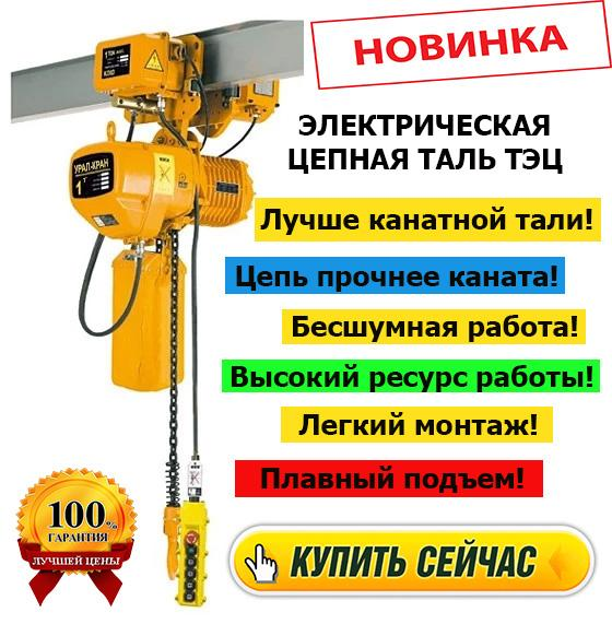 Электрическая мини таль 500 кг