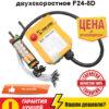 Радиоуправление краном Ural-Crane F24-8D (8 кнопок управления+вкл/выкл) 1 пульт