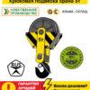 Крюковая подвеска 5т для крана | ПК-5-2-400-14А