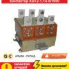 Вакуумный контактор КВТ2-1.14-5/1000