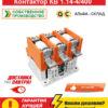 Контактор КВ 1.14-4/400