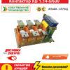 Контактор КВ 1.14-5/630