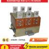 Вакуумный контактор КВТ2-1.14-5/630