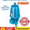 Гидротолкатель ЕВ 150/60