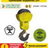 Крюковая подвеска 20т   ПК-20-4-500-19А