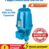 Гидротолкатель ЕВ 50/50