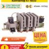 Контактор КТ 6033