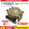 Контактор КВ1-400-3В3